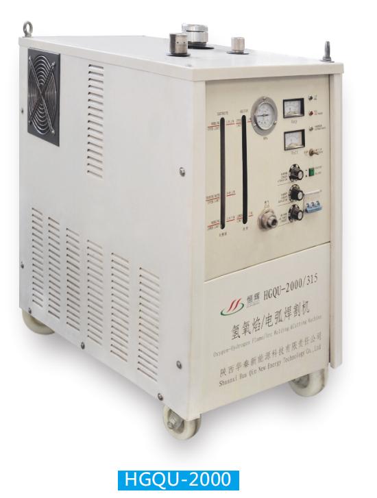 氢氧焰焊割机