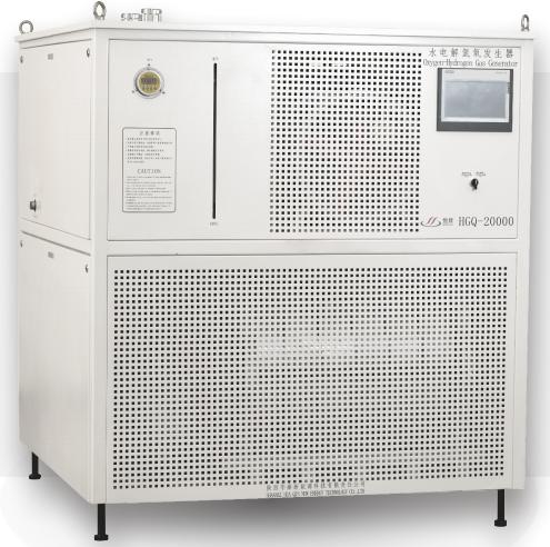 HGQ-20000A 氢氧发生器
