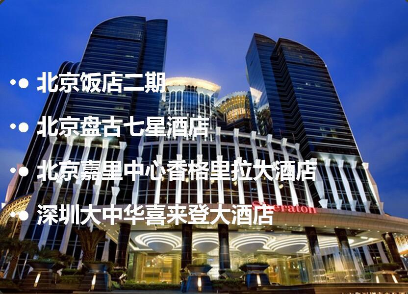 深圳大中华喜来登大酒店