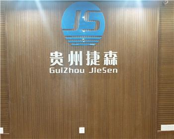 贵州捷森装饰材料有限公司