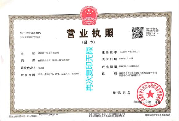 成都工字钢营业执照