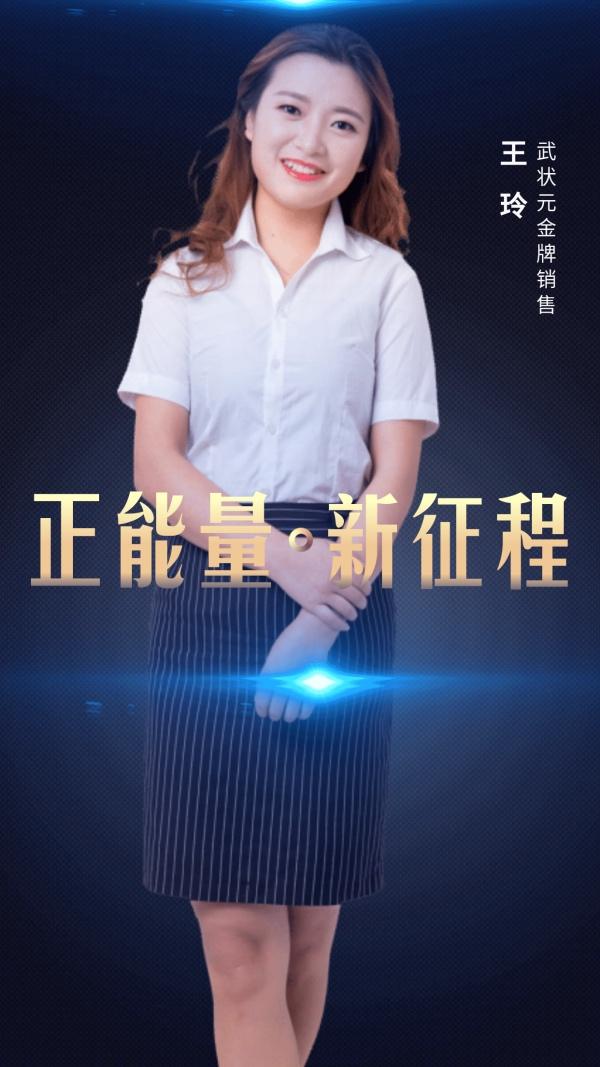 武状元金牌销售 王玲