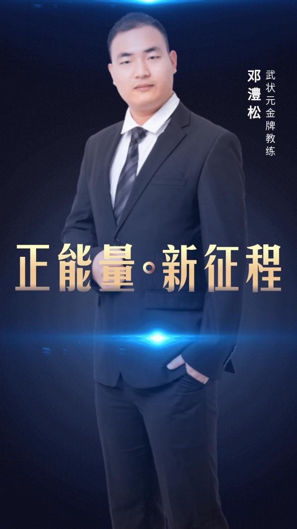 武状元金牌教练 邓澧松