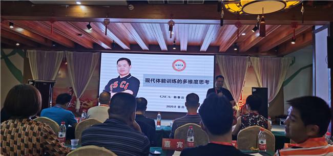 疫情时期湖北省健身与培训行业发展研讨会召开