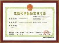 经营许可证书