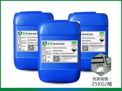 铜材清洗剂JF-8609
