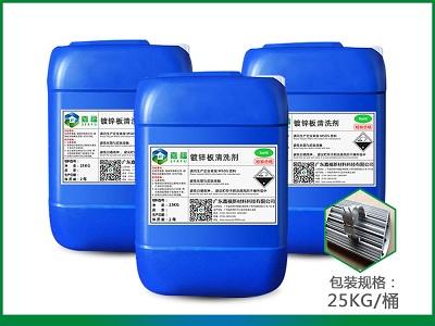 镀锌板清洗剂 JF-8506