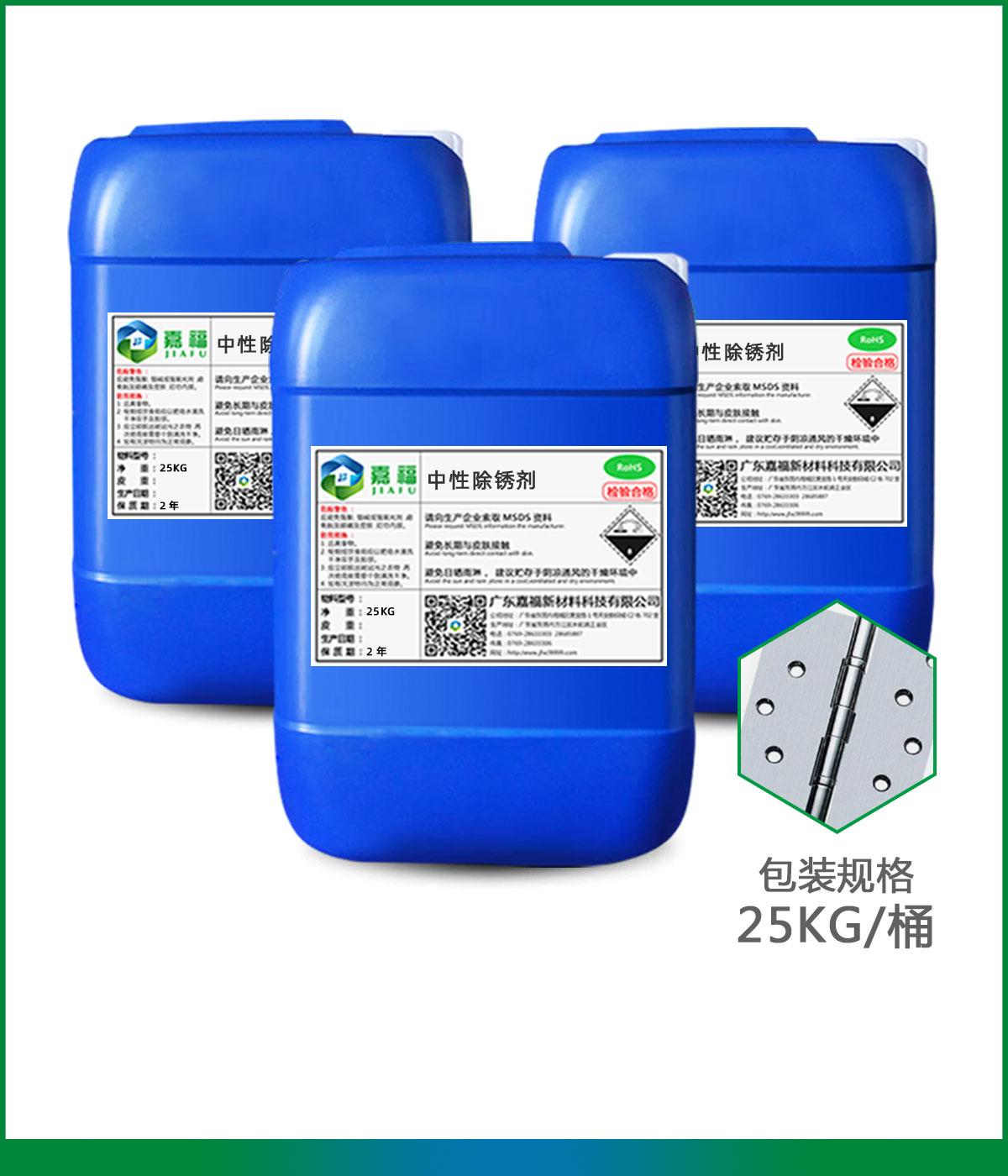 中性除锈剂JF-8608