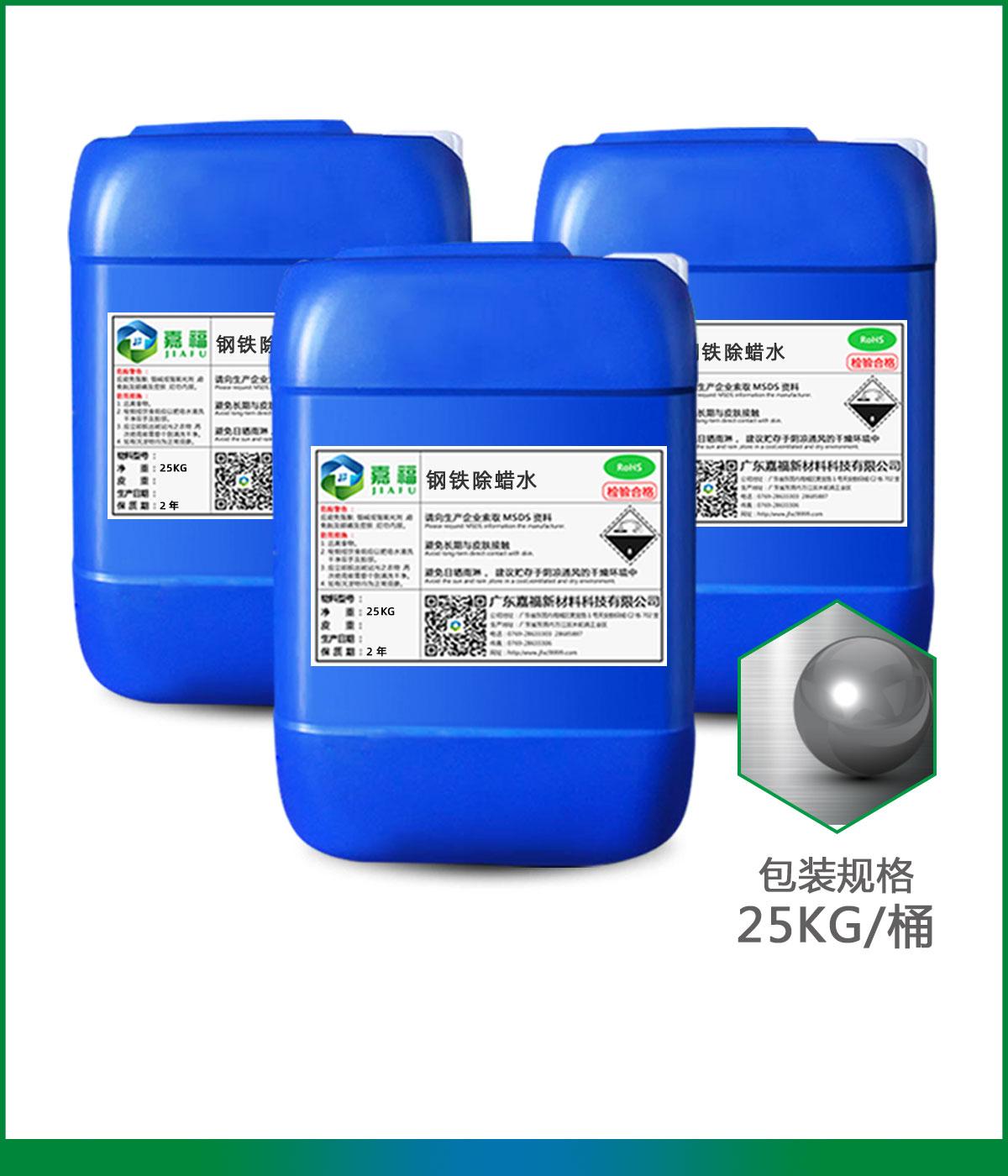 不锈钢除蜡水JF-8605
