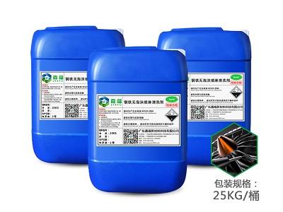 环保型工业清洗剂