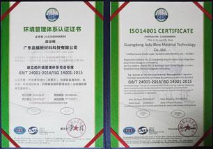 环境管理认证体系证书