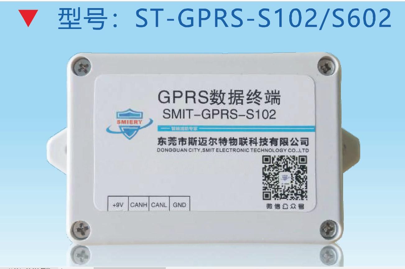 无线传输模块GPRS