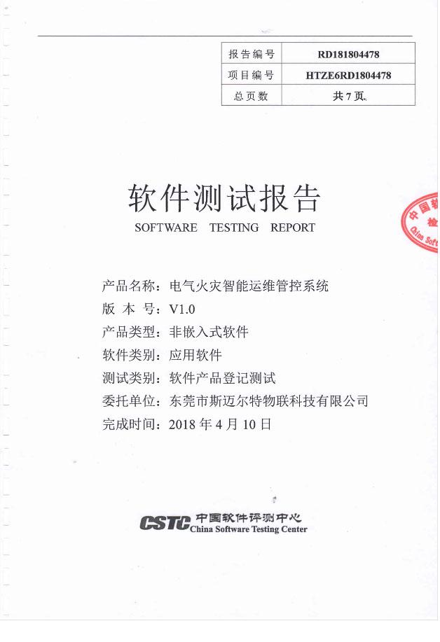 电气火灾智能运维管控系统软件测试报告