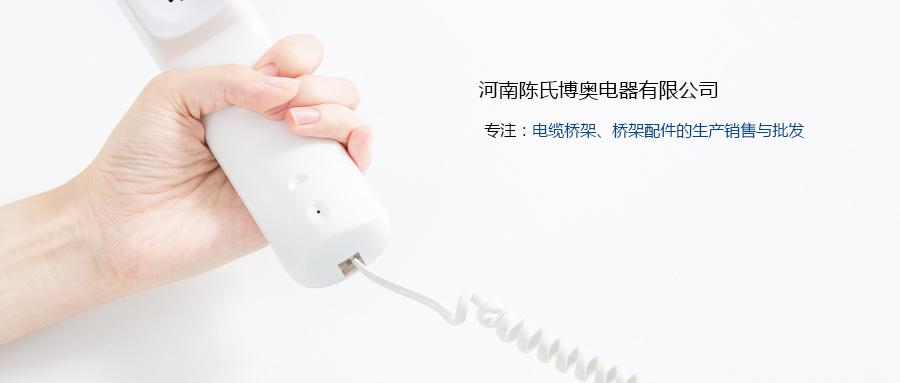联系陈氏博奥电器公司