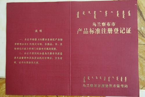 产品标准注册登记证