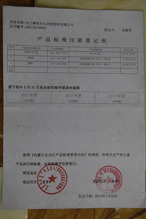 合格证内页