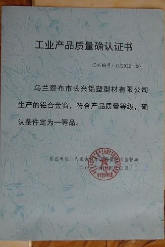 工业产品质量确认证书