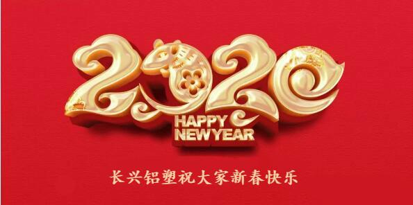 乌兰察布市长兴铝塑型材有限公司恭祝大家2020鼠年大吉,万事顺利!