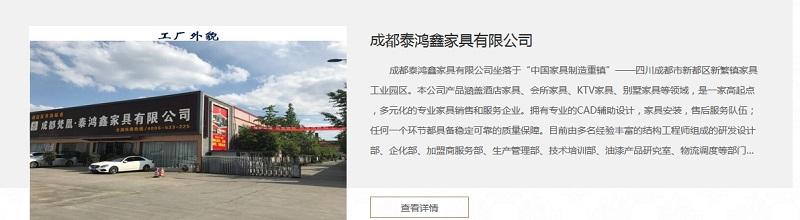 四川酒店家具厂家