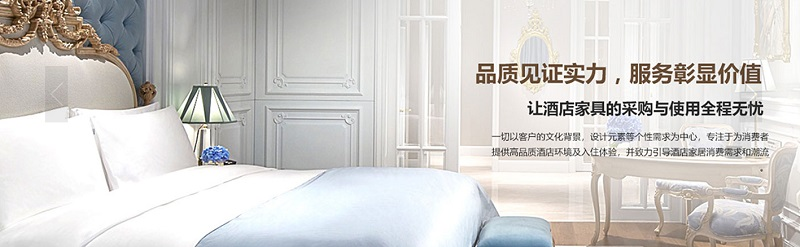 四川酒店家具生产