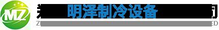 郑州明泽制冷设备