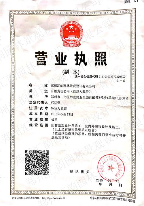 河南雕塑公司营业执照