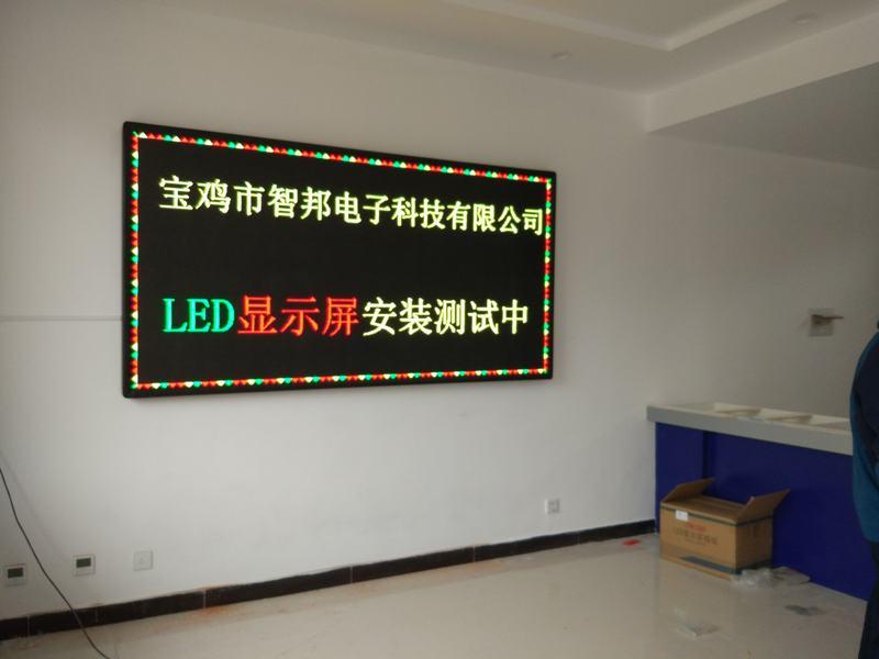 智邦电子小编带来宝鸡全彩led显示屏有什么优点?