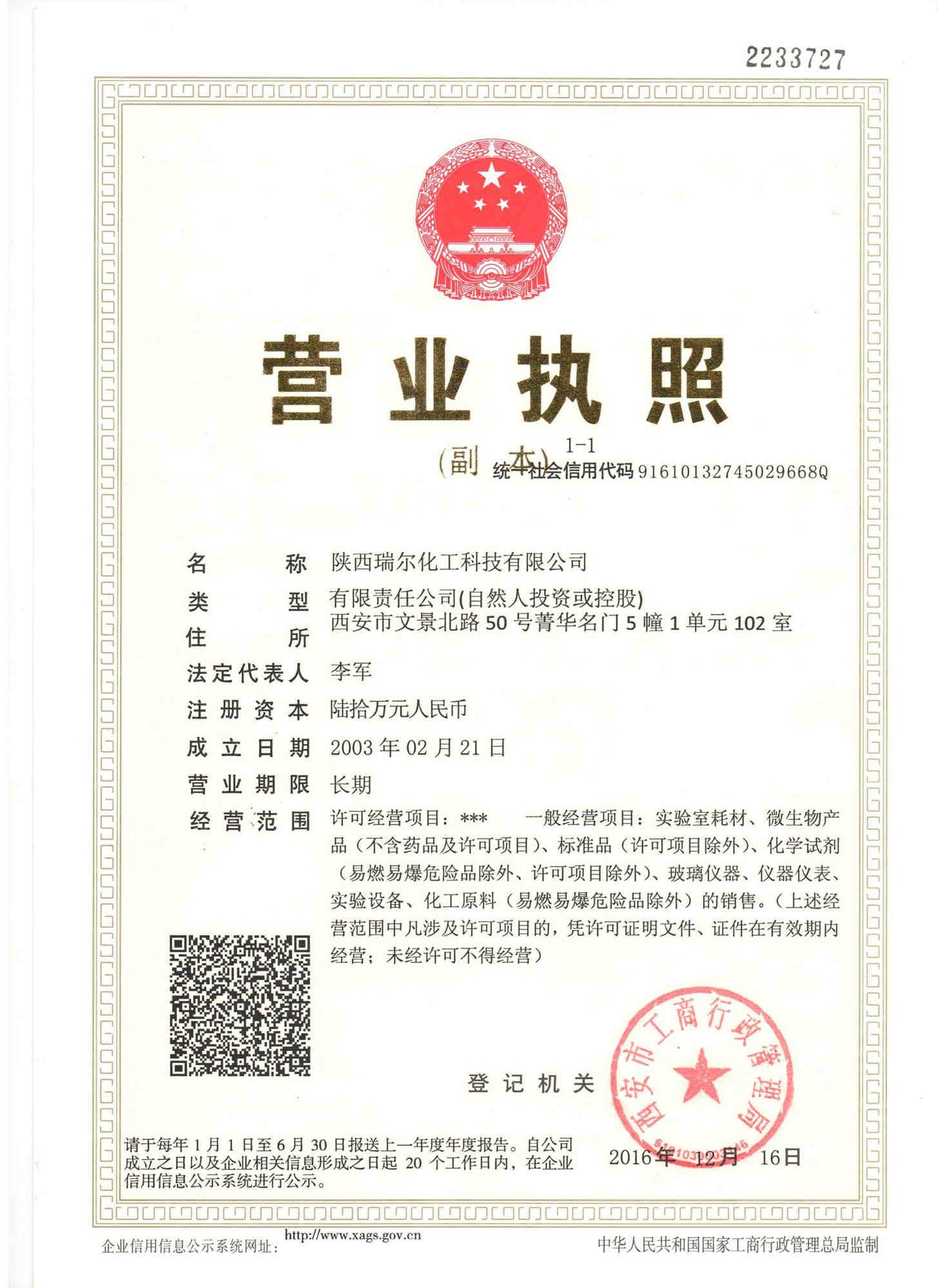 瑞尔化工营业执照