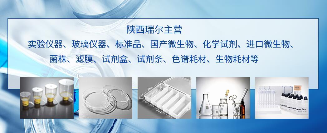 陕西实验仪器公司