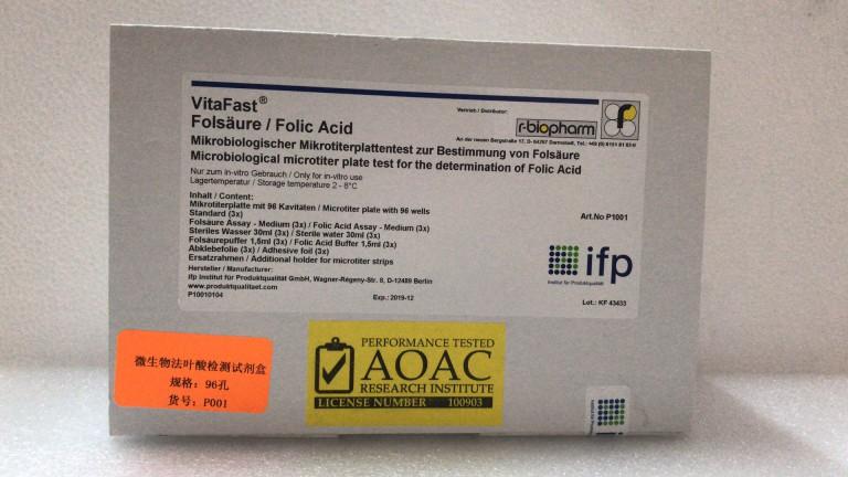 葉酸(維生素B9)檢測試劑盒