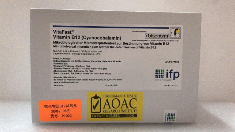 维生素B12检测试剂盒