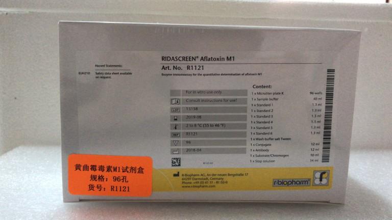 黃曲霉毒素M1檢測試劑盒