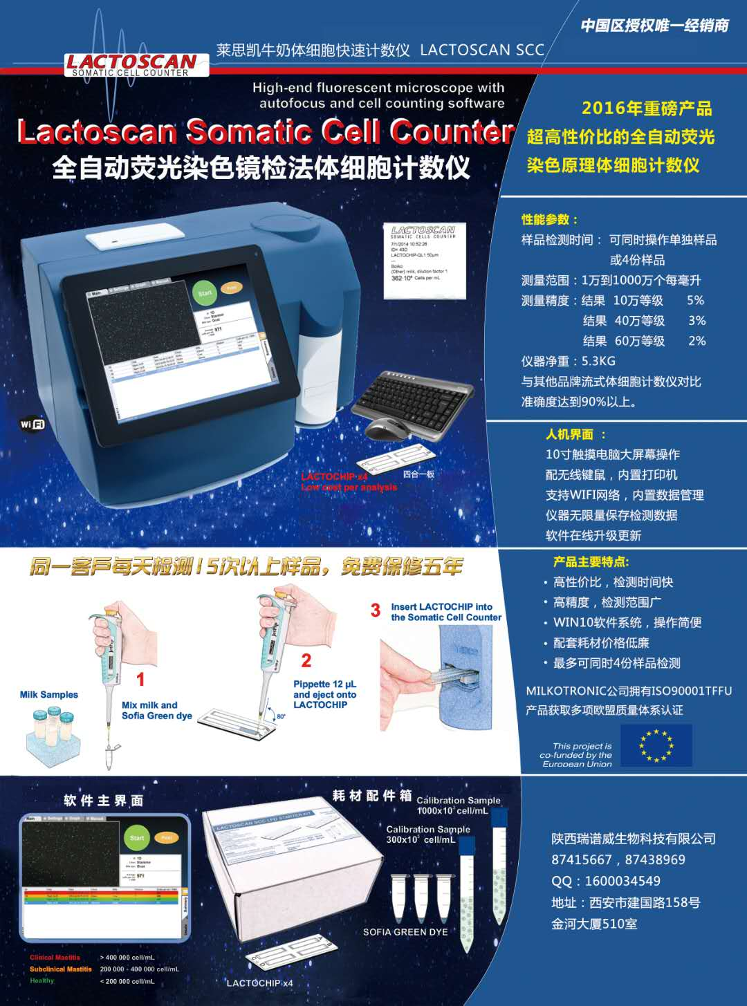 全自動熒光染色鏡檢法體細胞計數儀
