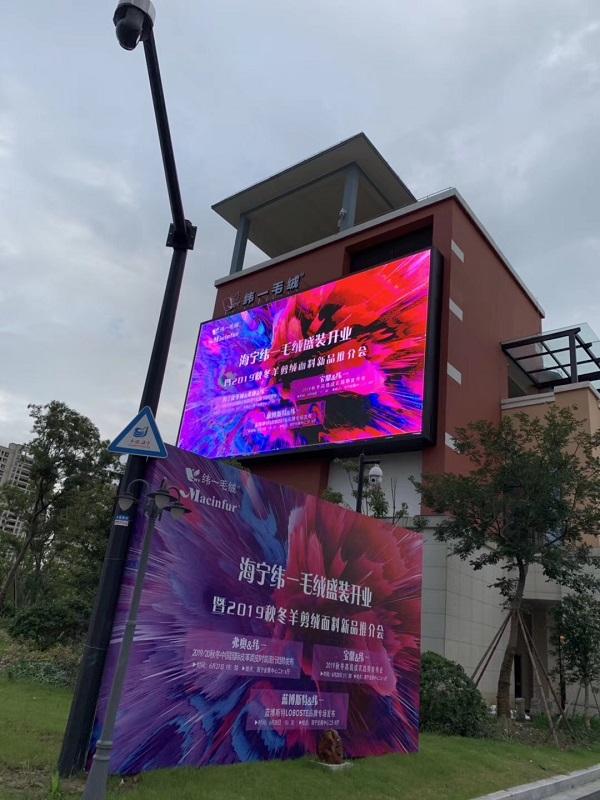 杭州海宁皮革城户外P8节能屏
