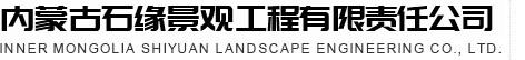 内蒙古石缘景观工程有限责任公司