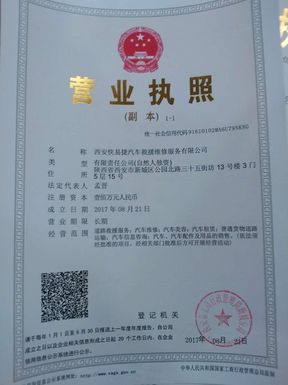 快易捷汽车救援服务营业执照
