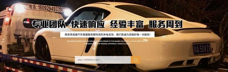 西安快易捷汽车救援服务有限公司