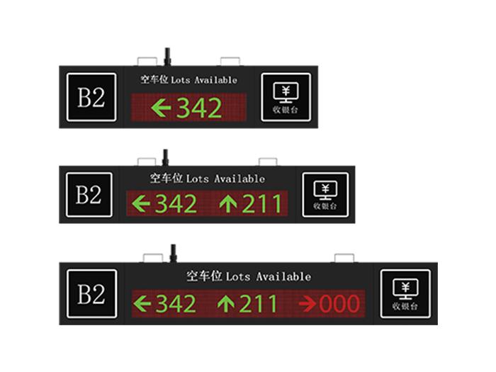 室内车位引导屏(单向/双向/三向)DR.PJ.SP.8005/8006/8007
