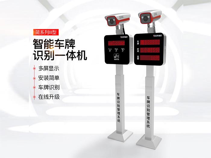 简系列III型车牌识别系统