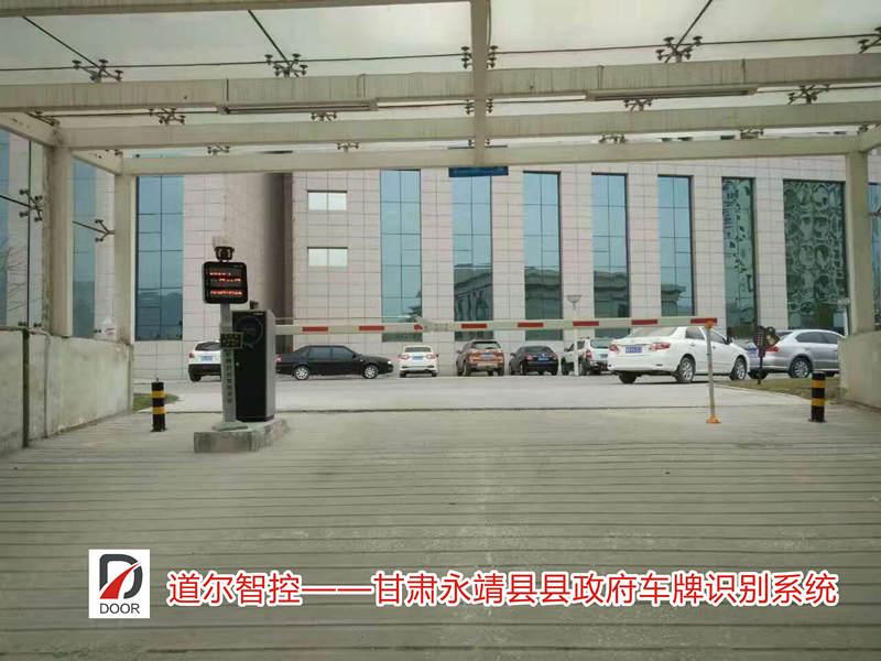 甘肃永靖县县政府新简三车牌识别系统