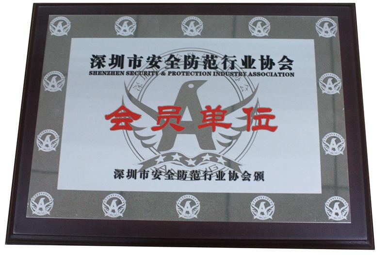 深圳安防协会会员单位