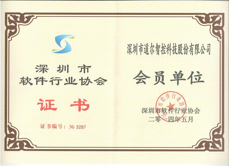软件行业协会会员证书