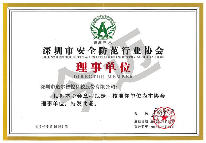 安防行业理事单位
