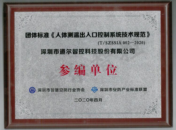 团体标准-《人体测温出入口控制系统技术规范》-参编单位授牌