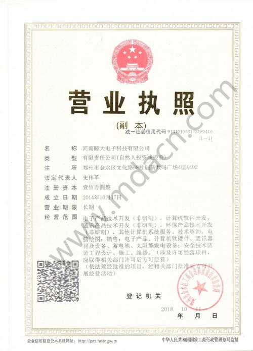 河南睦大电子营业执照