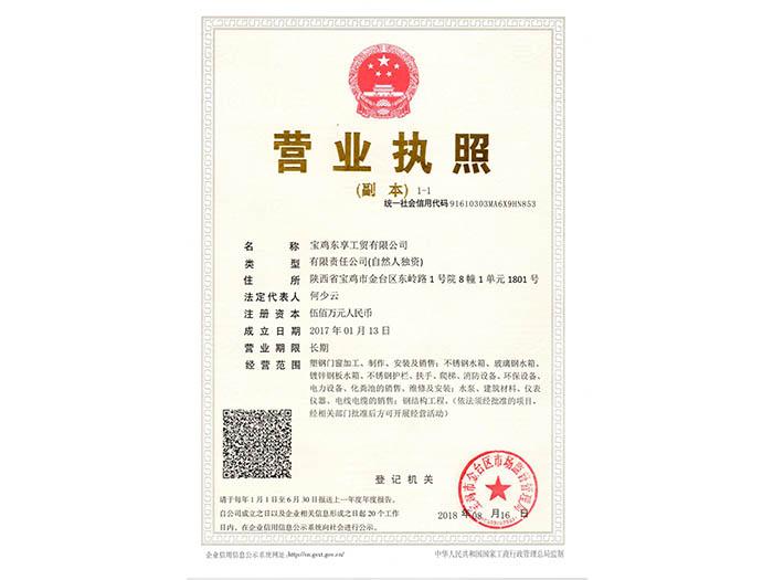 东享工贸营业执照