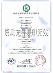 食品接触安全认证证书