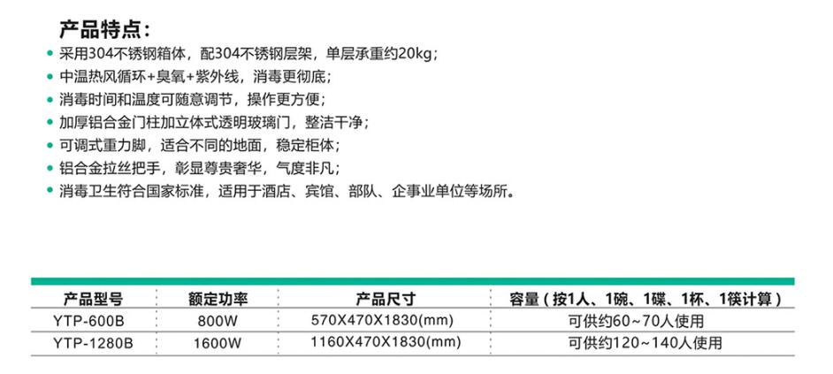 304中温热风消毒保洁柜