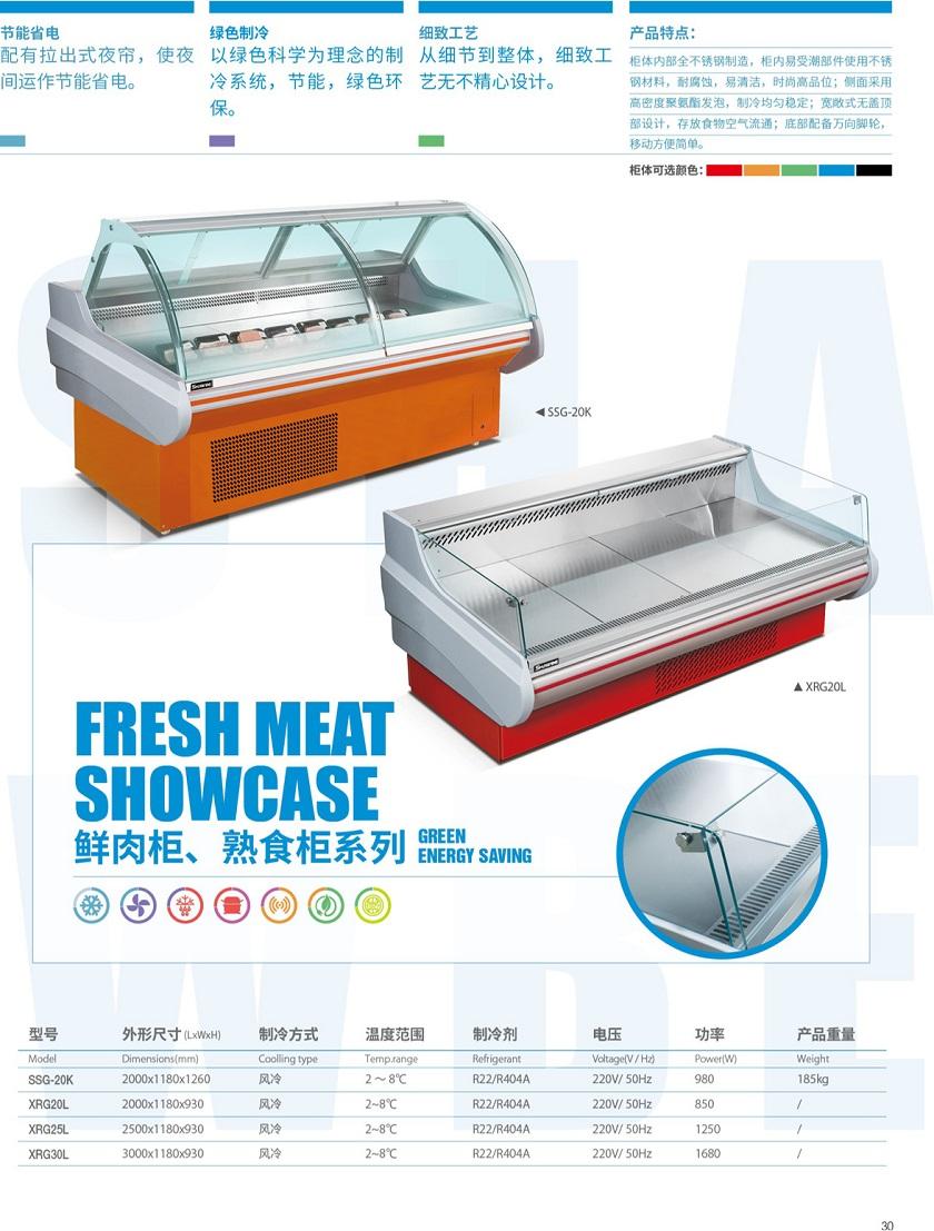 鲜肉柜、熟食柜