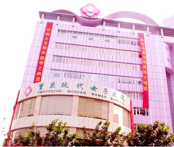 重庆现代女子医院